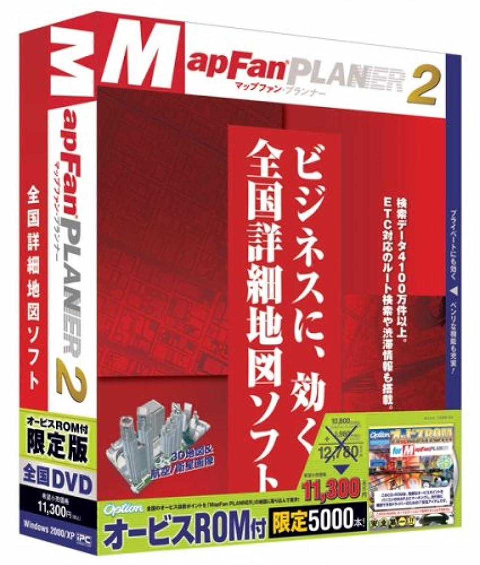 前にソートホストMapFanPLANNER2 DVD全国詳細版+Optionオービス