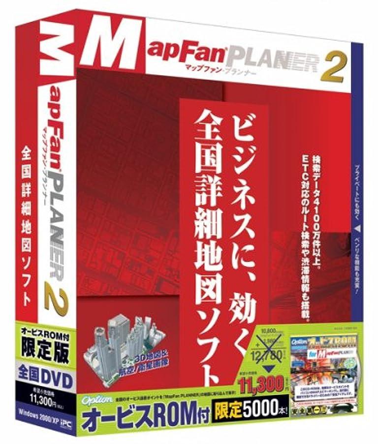 侵入するふさわしい旋律的MapFanPLANNER2 DVD全国詳細版+Optionオービス