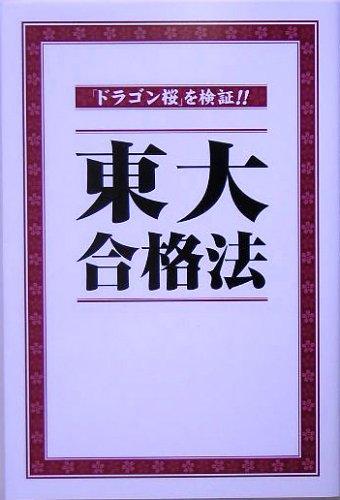 ドラゴン桜を検証!!東大合格法の詳細を見る