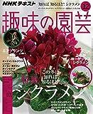 NHK 趣味の園芸 2019年 12月号 [雑誌] (NHKテキスト) 画像