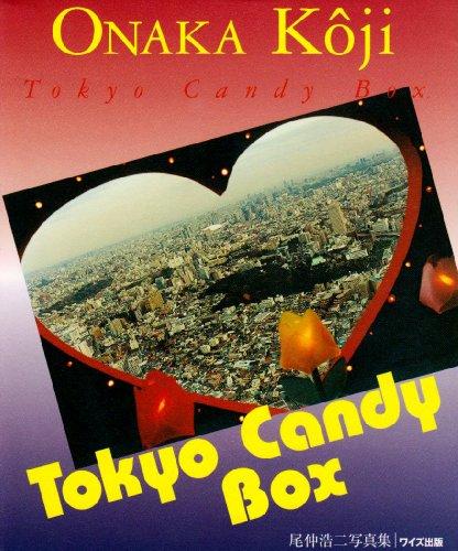 Tokyo Candy Box―尾仲浩二写真集 (ワイズ出版写真叢書)の詳細を見る