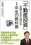 「不動産投資」知識ゼロから儲ける1年生の教科書   (ぱる出版)