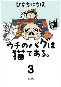 ウチのパグは猫である。(分冊版) 【第3話】 (本当にあった笑える話)