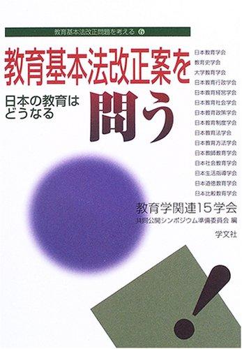 教育基本法改正案を問う―日本の教育はどうなる (教育基本法改正問題を考える)