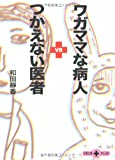 ワガママな病人VSつかえない医者 (文春文庫PLUS)
