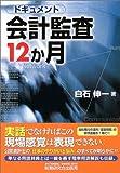 ドキュメント・会計監査12か月