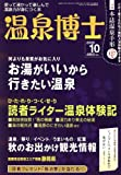 温泉博士 2008年 10月号 [雑誌]