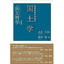 国土学―国民国家の現象学 (叢書 新文明学4)
