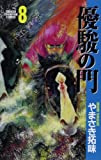 優駿の門 (8) (少年チャンピオン・コミックス)