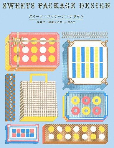 スイーツ・パッケージ・デザイン  洋菓子・和菓子の美しい包み方の詳細を見る