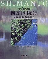 生命の川 四万十川紀行―佐藤旭写真集