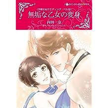 無垢な乙女の変身 予期せぬウエディング・ベル (ハーレクインコミックス)
