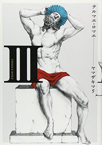 テルマエ・ロマエ III (ビームコミックス)の詳細を見る