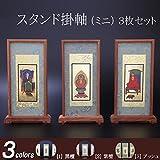 京仏壇はやし 仏具 スタンド掛軸 天台宗 ミニ(3枚セット)  アッシュ  ◆高さ20cm 幅11cm 奥行2.5cm