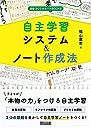 自主学習システム ノート作成法 (授業づくりサポートBOOKS)