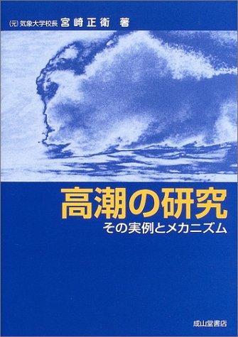 高潮の研究―その実例とメカニズム