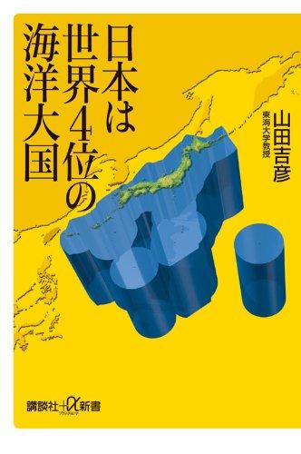 日本は世界4位の海洋大国 (講談社+α新書)の詳細を見る