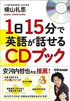 1日15分で英語が話せるCDブック