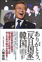 ありがとう、「反日国家」韓国 - 文在寅は〝最高の大統領〟である!