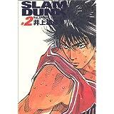 SLAM DUNK 完全版 2 (ジャンプコミックス デラックス)