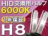 HID交換用バルブ★H8/6000K★ /