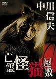 亡霊怪猫屋敷 [DVD]