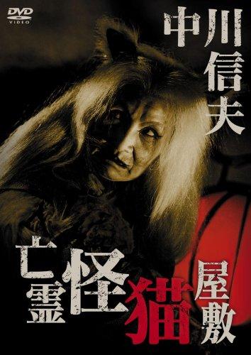092 九十九本目の生娘 1959 曲谷守平 : 日本映画の遺伝子