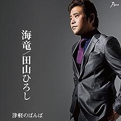 田山ひろし「津軽のばんば」の歌詞を収録したCDジャケット画像