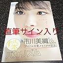 【直筆サイン入り 新品未使用】AKB48 NMB48 市川美織 フォトブック 『なりたいの わたし。』 写真集 新品未読品