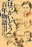 ほっかいどう百年物語 北海道の歴史を刻んだ人々 画像