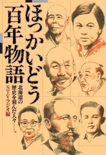 ほっかいどう百年物語 北海道の歴史を刻んだ人々の詳細を見る