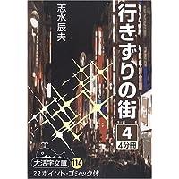 行きずりの街 (4) (大活字文庫 (114))