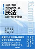 我妻・有泉コンメンタール民法 第6版 総則・物権・債権 画像