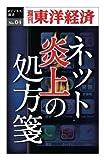 ネット炎上の処方箋─週刊東洋経済eビジネス新書No.04 (週刊東洋経済eビジネス新書)