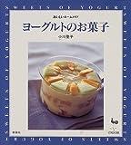 ヨーグルトのお菓子 (おいしいホームメイド)