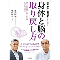 日月神示と脳科学が解き明かす 身体と脳の取り戻し方 日本人の覚醒が世界を変えるこれだけの理由