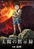太陽の黙示録 【前編-海峡-】[DVD]