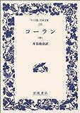 コーラン〈中〉 (ワイド版岩波文庫)