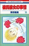 彼氏彼女の事情 (11) (花とゆめCOMICS)