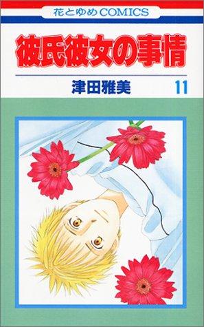 彼氏彼女の事情 (11) (花とゆめCOMICS)の詳細を見る
