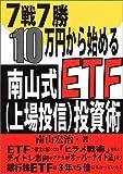 7戦7勝・10万円から始める南山式ETF〈上場投...