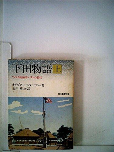 下田物語〈上〉アメリカ総領事ハリスの着任 (1983年) (現代教養文庫〈1072〉)