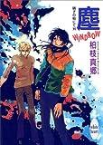 塵-WINDROW- 硝子の街にて(14) (講談社X文庫ホワイトハート(BL))