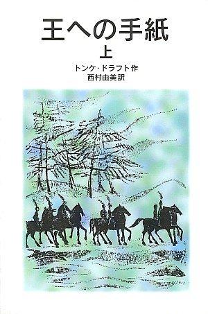 王への手紙 (上) (岩波少年文庫 574)の詳細を見る