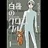 白暮のクロニクル(1) (ビッグコミックス)