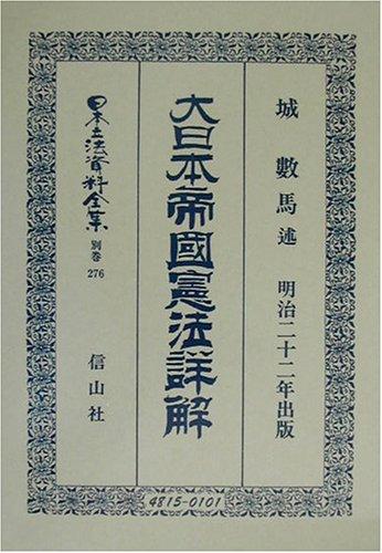 大日本帝国憲法(明治22年)詳解 (日本立法資料全集)