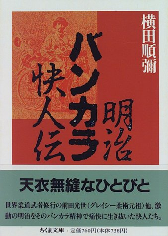 明治バンカラ快人伝 (ちくま文庫)の詳細を見る