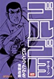 ゴルゴ13(117) (コミックス単行本)