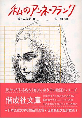 私のアンネ=フランク―直樹とゆう子の物語 (偕成社文庫)の詳細を見る
