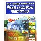 Webサイトコンテンツ増強テクニック―Webパーツ、RSS、Webサービスで手軽にパワーアップ